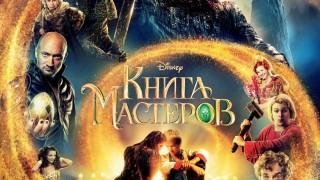 Il maestro e la pietra magica:  Trailer Originale